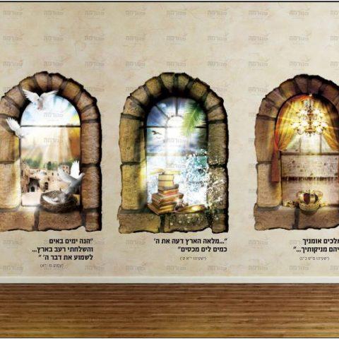 גלות וגאולה | סדרת חלונות